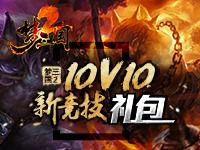 10V10新竞技礼包