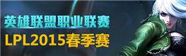 LPL2015英雄联盟职业联赛春季赛专题