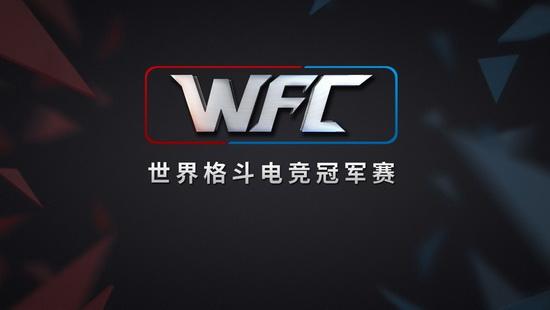 无热血,不格斗!WFC打造全民格斗竞技舞台