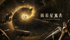 循着星光发现游戏宇宙 WeGame游戏之夜即将开启