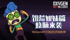 饥荒姐妹篇 WeGame《缺氧》中文版袭来
