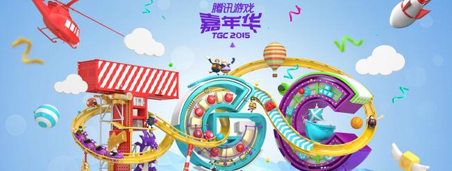 超级玩家TGC2015专题