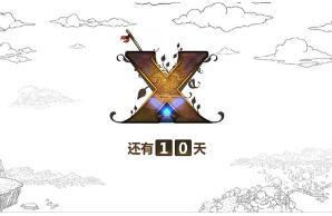 """盛大游戏发布代号""""X"""" 神秘大作5.20来袭?"""