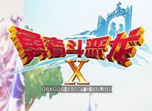 8月将首测 《勇者斗恶龙X》国服汉化已由SE完成