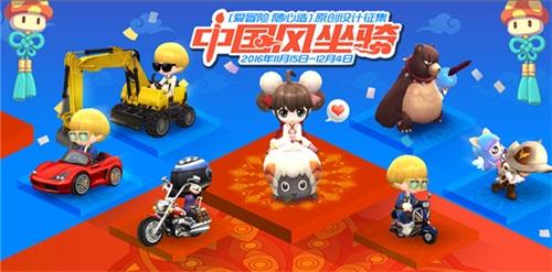 《冒险岛2》中国风坐骑获奖名单公布